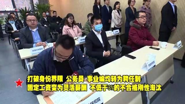 公务员转聘任制 3%刚性淘汰!南京高新区六合园今天揭牌