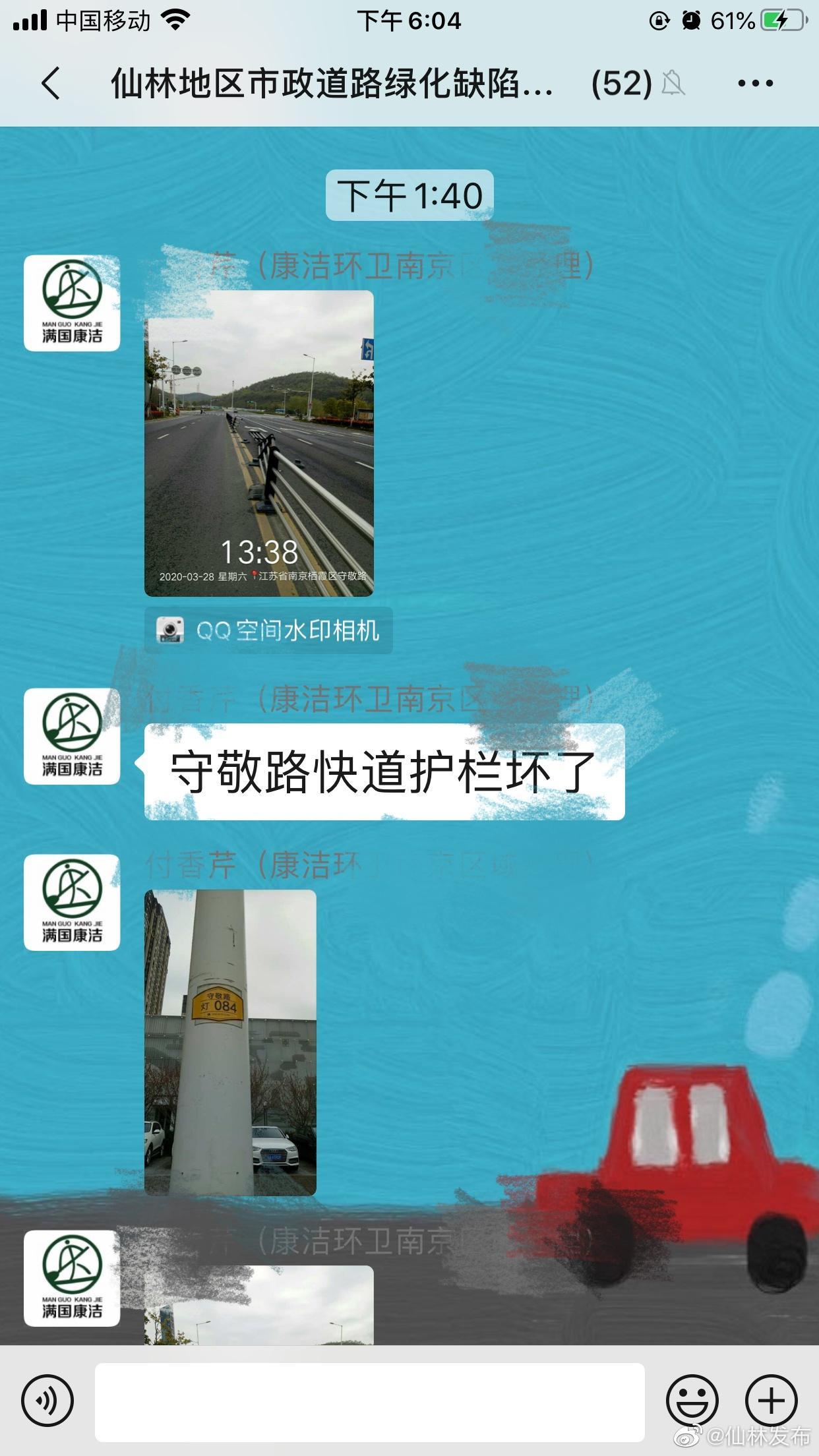 """仙林大学城管委会通过组建多个""""专项""""工作群"""