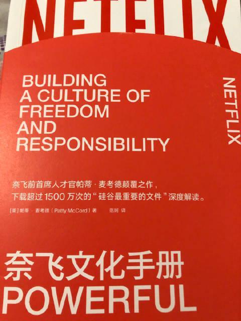 正在看《奈飞文化手册》,奈飞的高绩效文化,成就其高增长