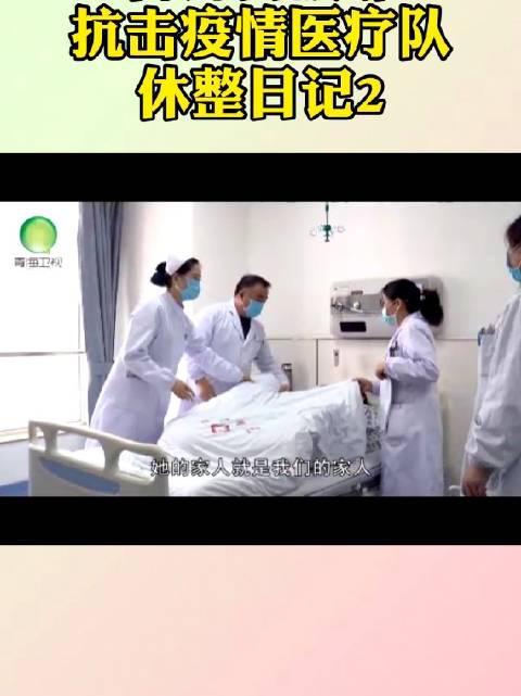 青海省援鄂抗击疫情医疗队 休整日记2