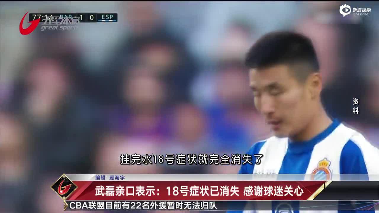 视频-武磊亲口表示:18号症状已消失 感谢球迷关心