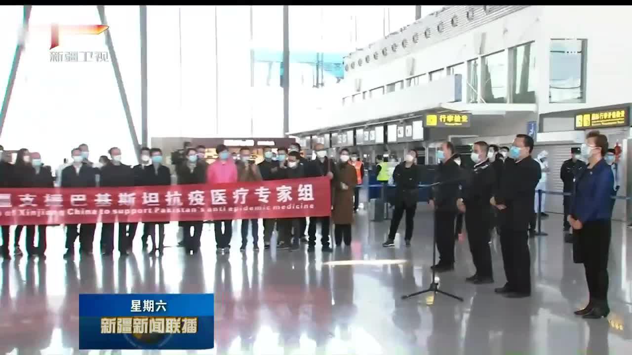 中国赴巴基斯坦抗疫医疗专家组启程