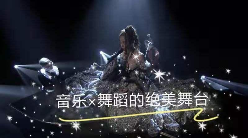 音乐性和艺术性相结合的舞台Cellophone