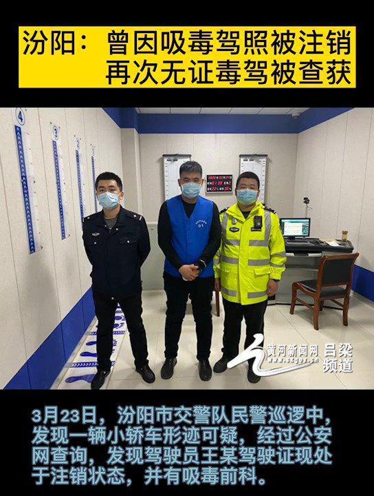 汾阳:曾因吸毒驾照被注销 再次无证毒驾被查获