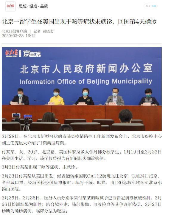 北京通报典型案例:留学生在美国干咳未就诊回国4天确诊