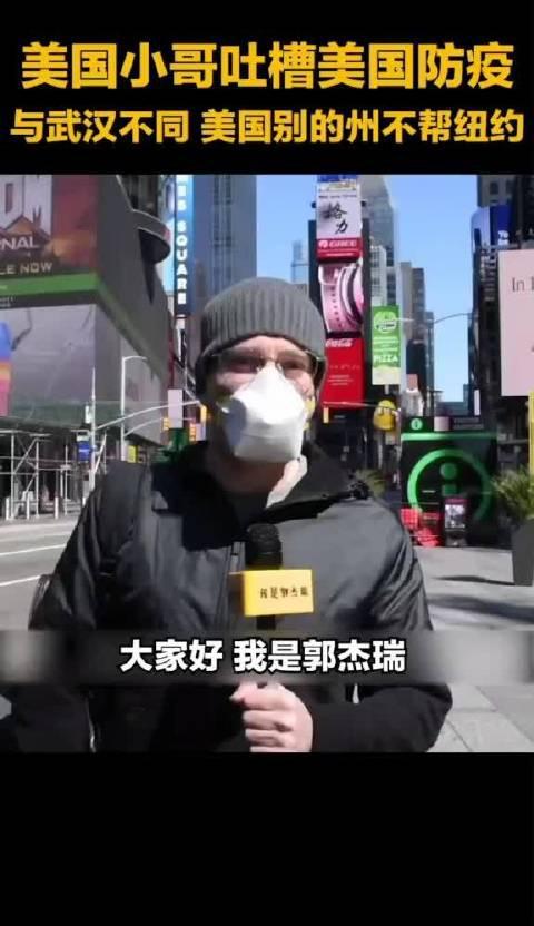 美国小哥吐槽美国不帮纽约,与武汉不同,我们只能自己帮自己 只能加