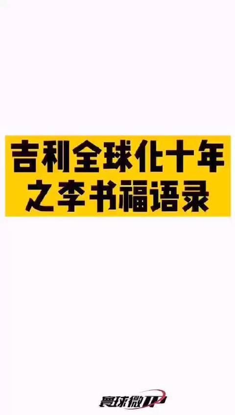 吉利全球化10年之李书福语录,吉利加油,中国加油!