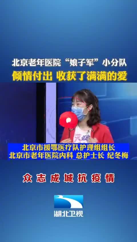 """北京老年医院""""娘子军""""小分队 倾情付出 收获了满满的爱"""