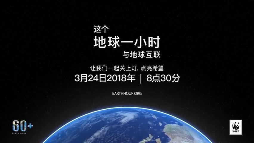 """2020年3月28日,今晚将有""""地球一小时""""节能活动"""
