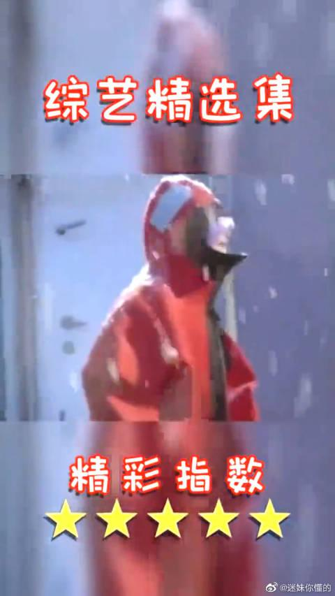 小小的追球 周冬雨X黄子韬
