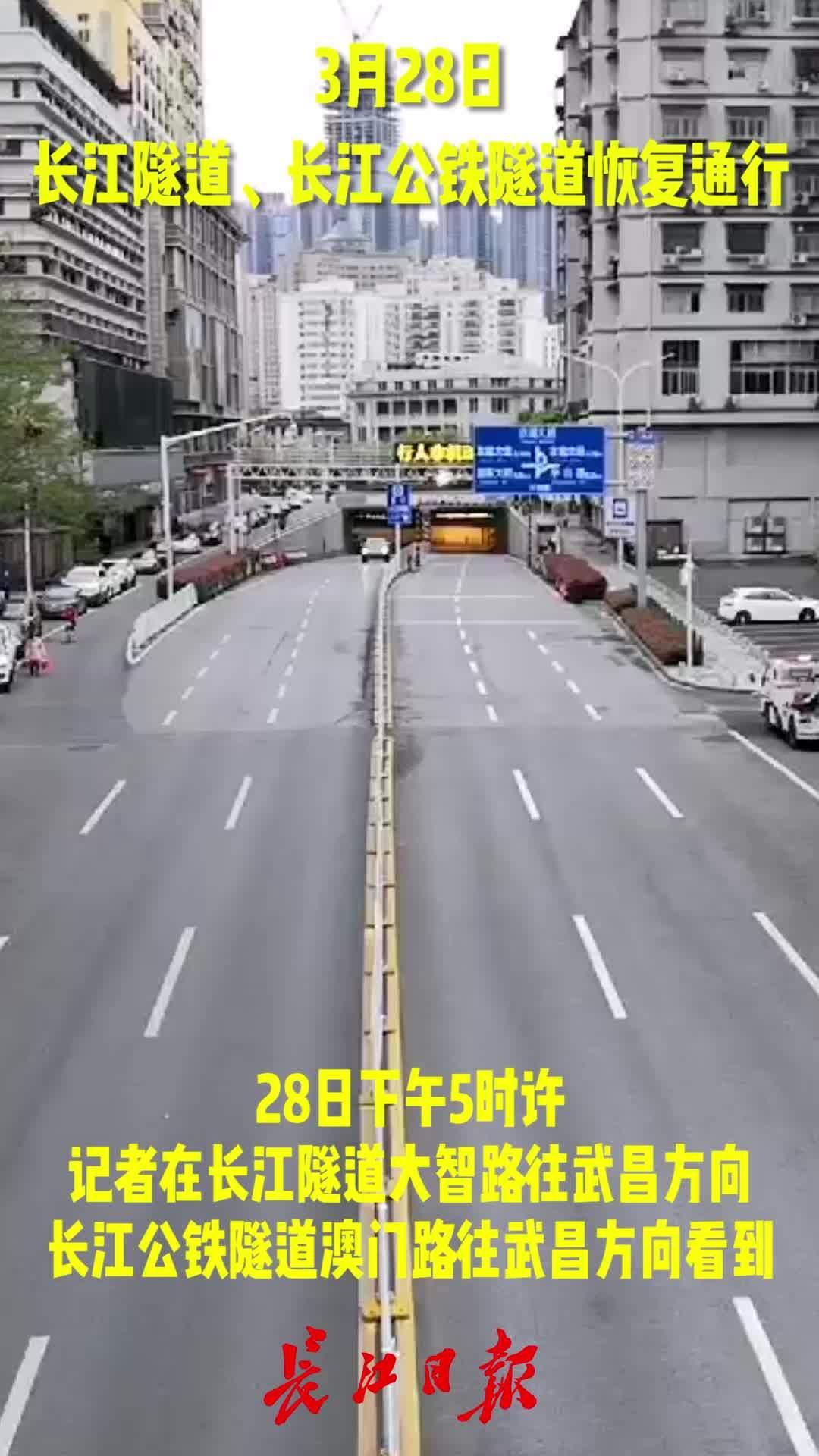 3月28日,长江隧道、长江公铁隧道恢复通行