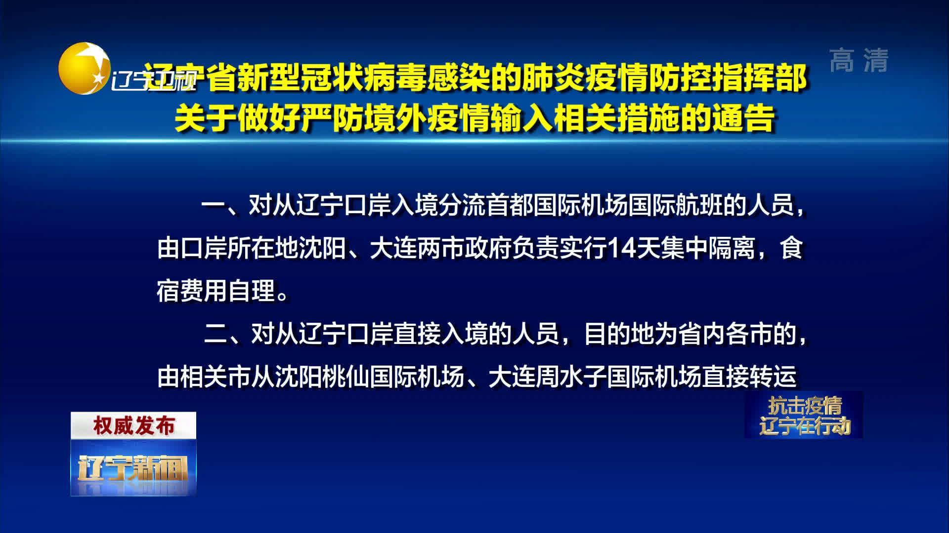 辽宁发布关于做好严防境外疫情输入相关措施的通告