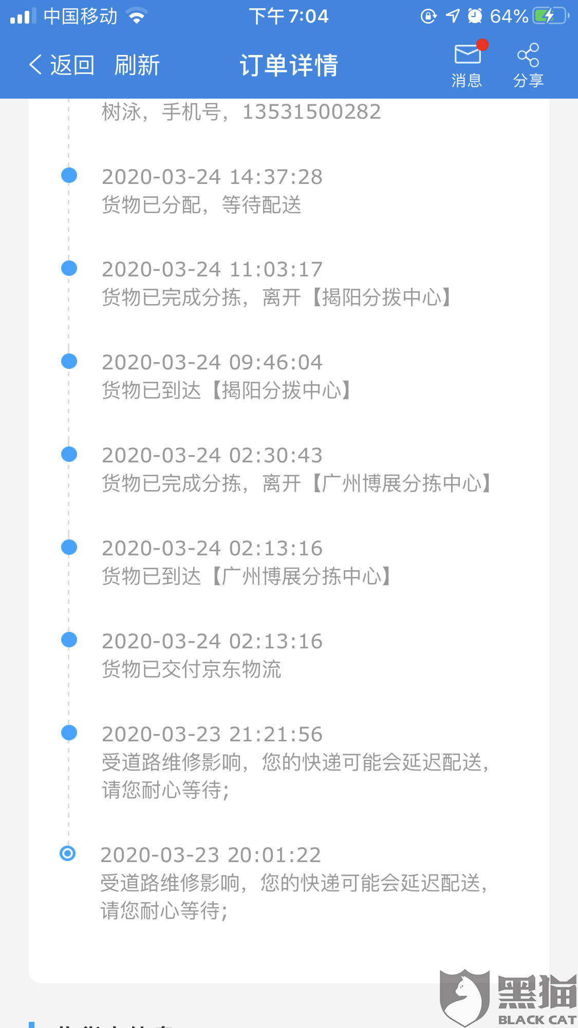 黑猫投诉:京东物流客服用时2天解决了消费者投诉