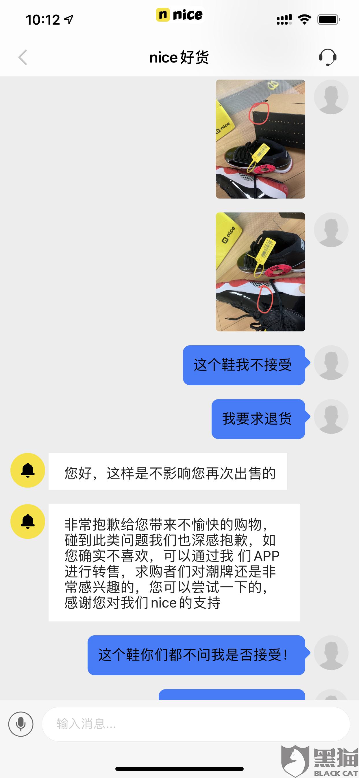 黑猫投诉:nice平台给我发了一双有质量问题的球鞋aj11黑红