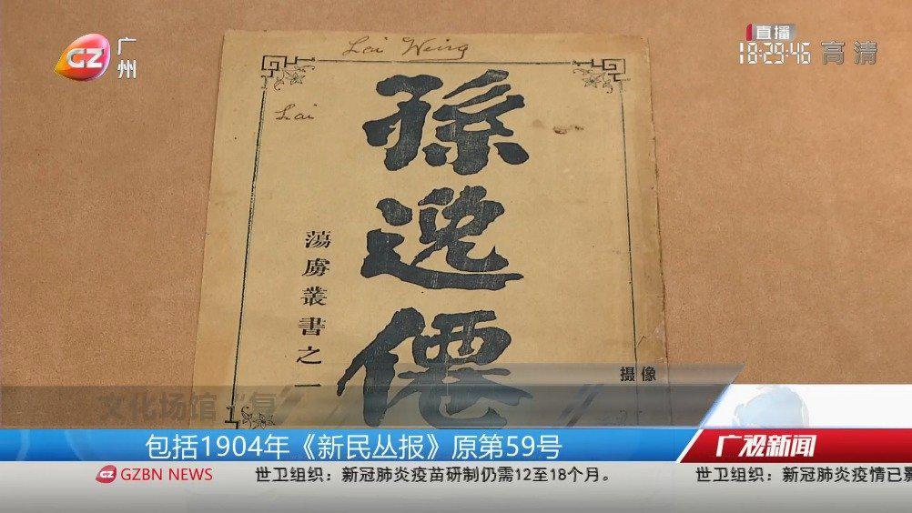 """广州 文化场馆""""复开""""后首个新展在大元帅府举办"""