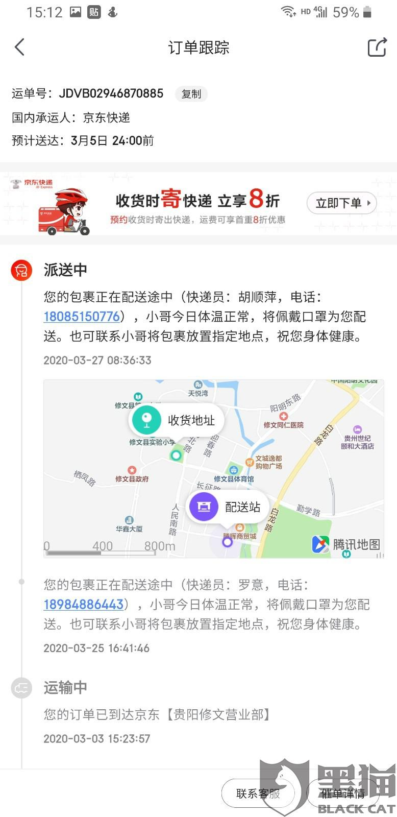 黑猫投诉:京东物流客服用时16小时解决了消费者投诉