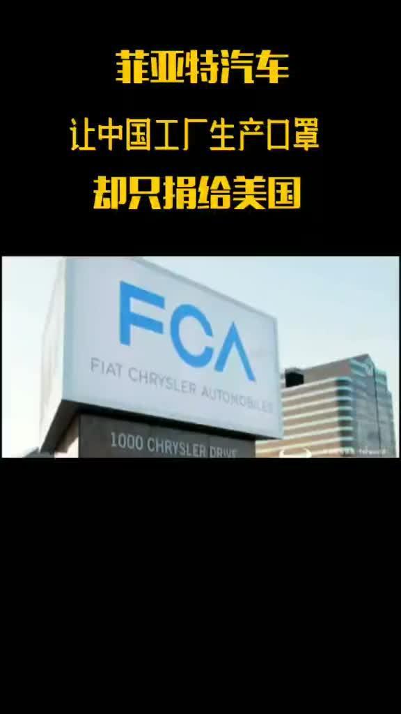菲亚特是意大利的汽车制造公司,拿中国的原材料生产口罩,却要捐给美