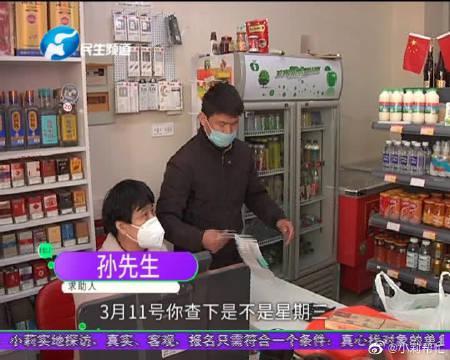 郑州便利店买烟 怀疑是假货