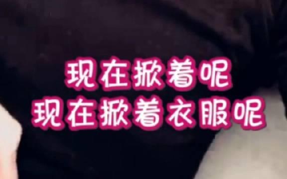 边伯贤喝了假酒的直播,反正衣服我掀开了,看不看得见是你自己的事
