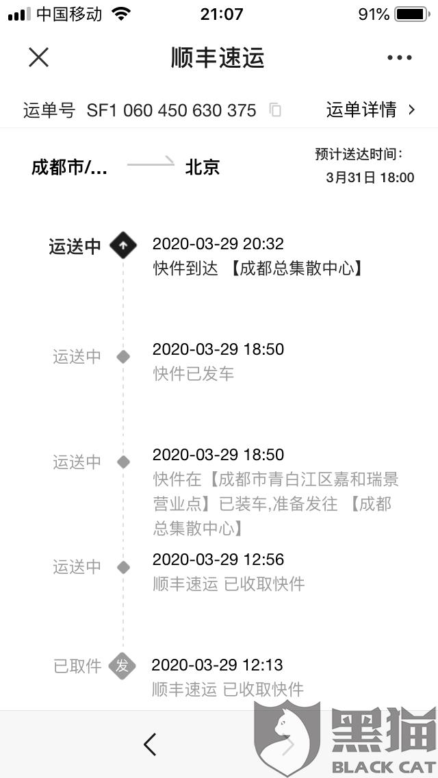 黑猫投诉:人人租机平台北京盛世渊博科技有限公司以次充99新平板电脑卖给我