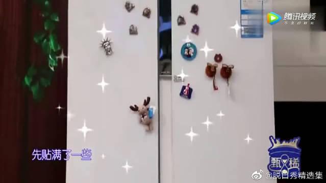 杜海涛才是隐形富豪,没想到啊,刘昊然:这不是正常的冰箱!