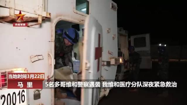马里爆炸袭击!中国蓝盔紧急救治遇袭维和警察