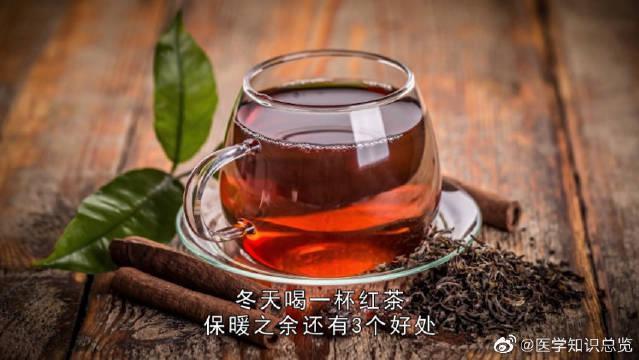 冬日里品饮红茶,保暖之余,还能收获3个好处