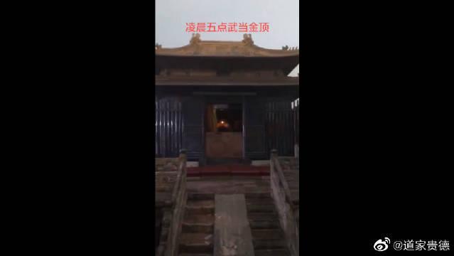 北建故宫,南修武当,武当山最高峰600年不灭的金顶长明灯