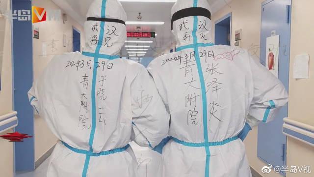 清零了!奋战50天,救治近百患者,青大附院援鄂医疗队完美收官!