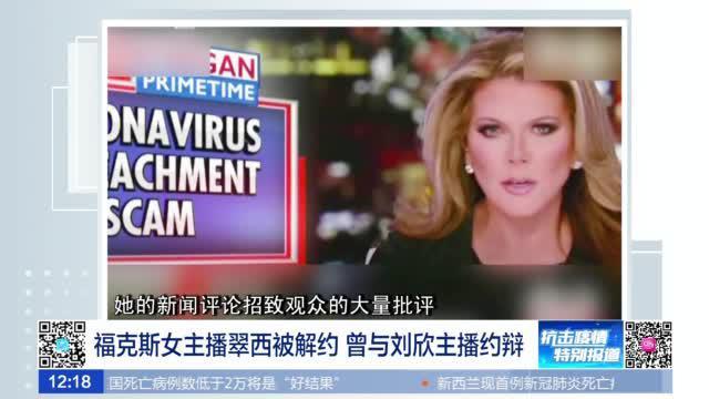 美国福克斯电视台女主播翠西·里根被福克斯电视台宣布解约