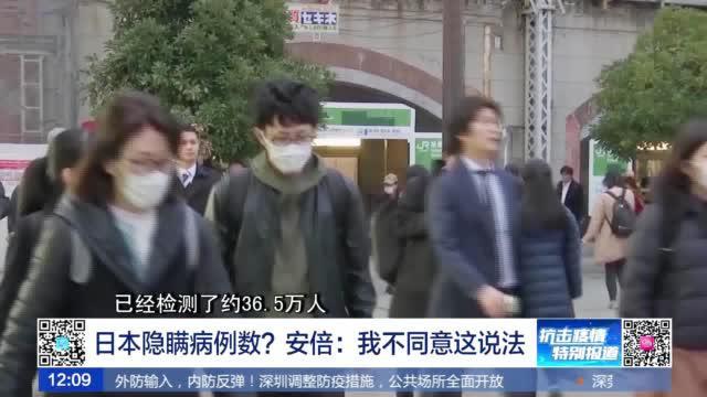 日本为奥运隐瞒病例数?安倍:我没有