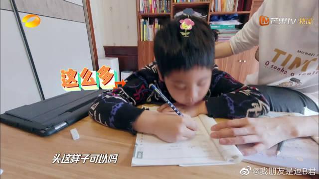 章龄之教孩子写作业濒临爆发