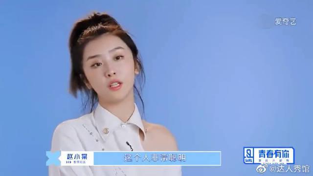 姐妹们阅读理解时间到了,赵小棠直言:她是个很聪明很有想法的人!