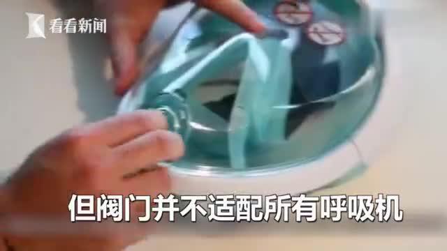 500名患者已用!意大利医疗器械短缺,他们把浮潜面罩改成呼吸机