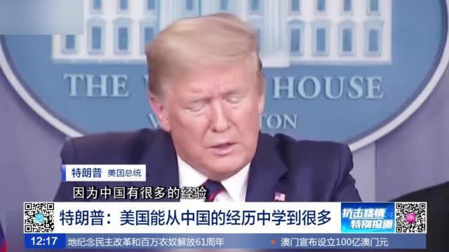 当地时间3月27日,特朗普在记者会上一改以往口风点赞中国,称美国要