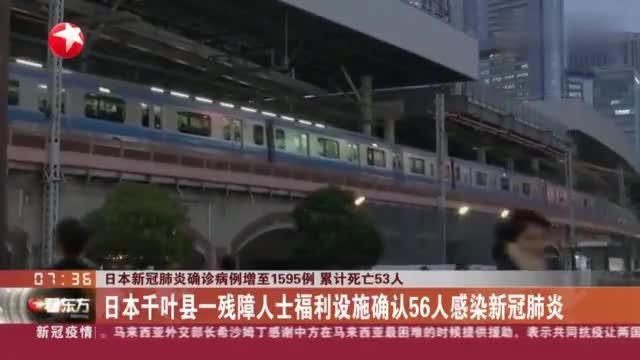 日本新冠确诊病例增至1595例,千叶县一残障人士福利设施56人确诊