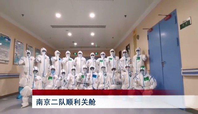 0感染0死亡治愈79例 驰援武汉南京二队顺利关舱
