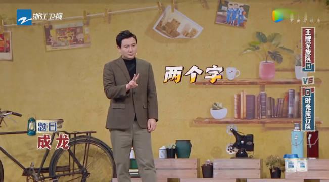 """沈腾比划""""成龙""""""""小龙人""""""""李小龙"""""""