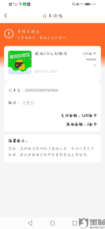 黑猫投诉:惠头条,惠运动提现钱说作弊,不让到账