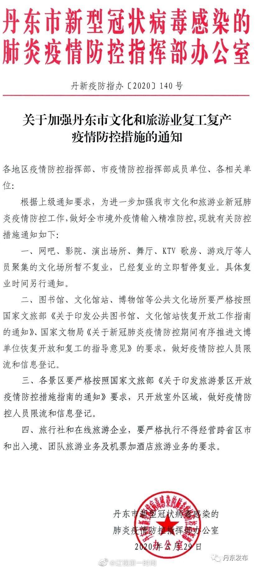 丹东:网吧影院KTV等暂不复业,已复业的立即暂停!