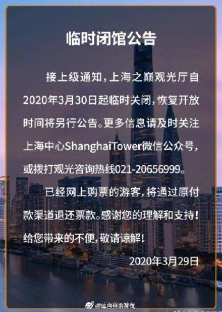 上海中心、东方明珠、金茂大厦、海洋水族馆、杜莎夫人蜡像馆馆