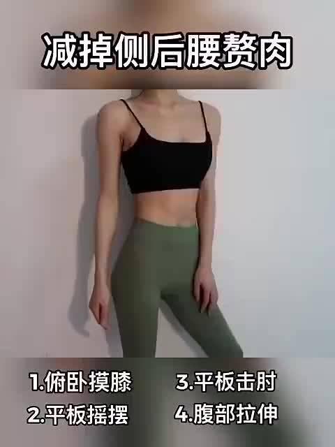 ❤ 健身教程 • 练出小蛮腰 ❤  两侧腰多余的肉肉是简直是少女身材的