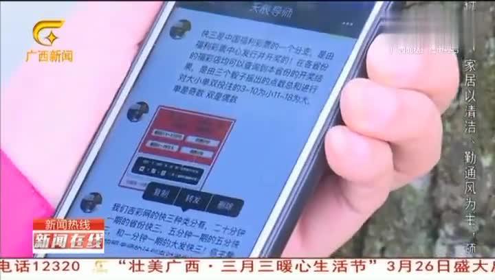 桂林:点击弹窗小广告,女子被骗十一万元|新闻在线0328