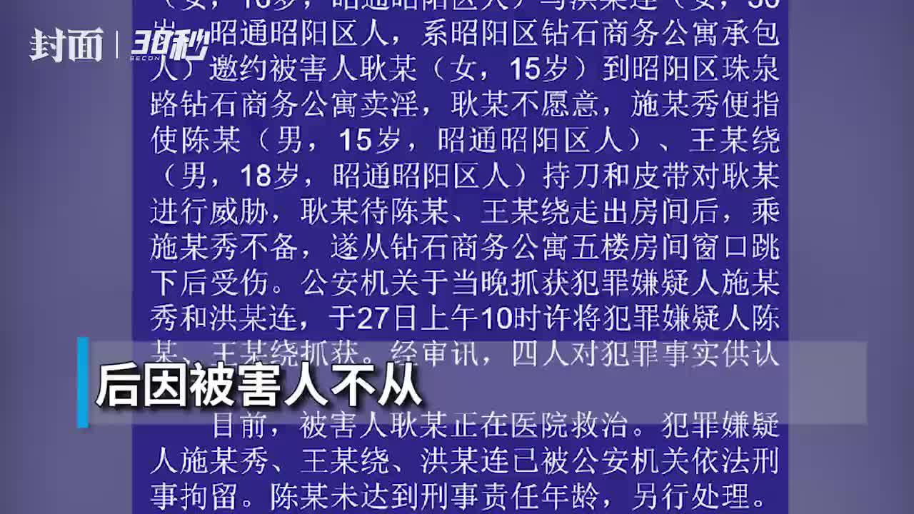 云南警方通报15岁女子坠楼案:因被逼卖淫而跳楼,相关犯罪嫌疑人已刑拘