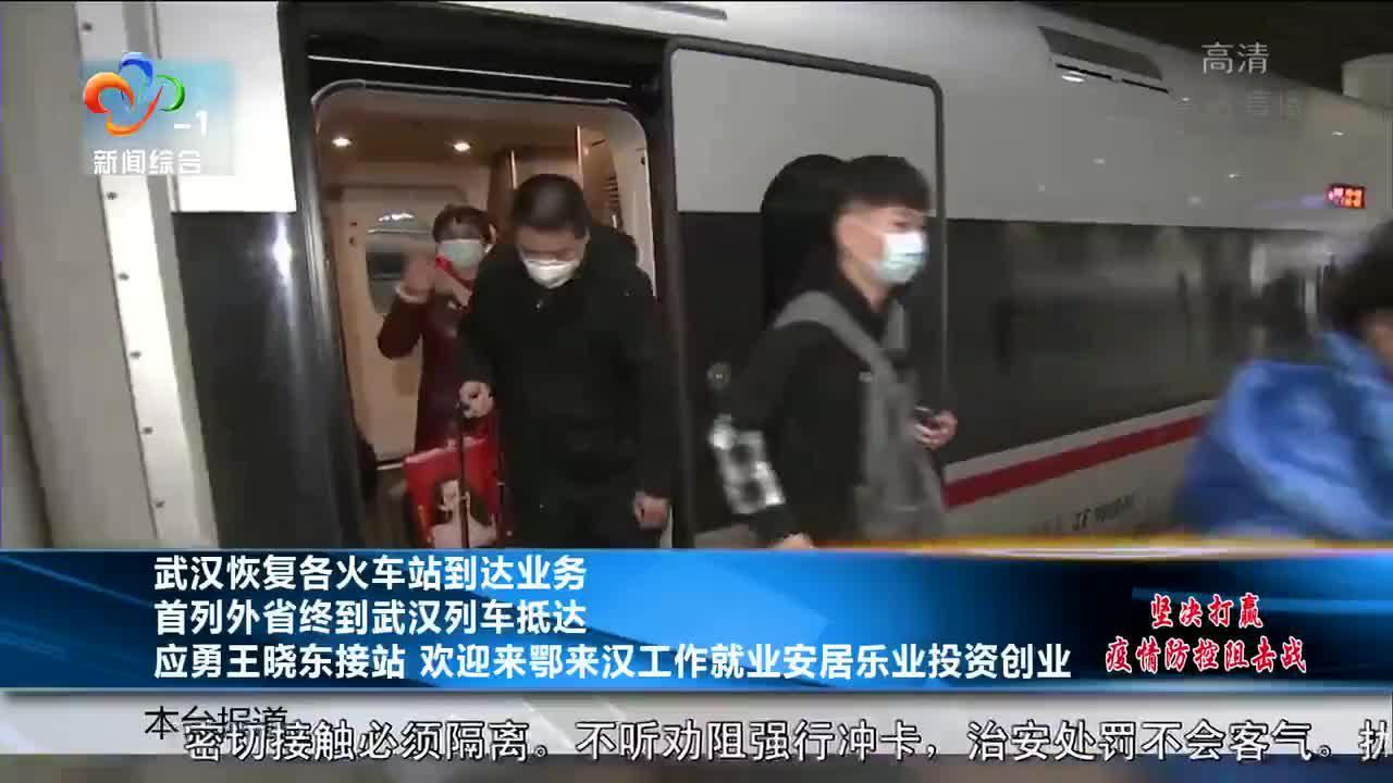 武汉恢复各火车站到达业务   首列外省终到武汉列车抵达 应勇王晓东接站 欢迎来鄂来汉工作就业安居乐业投资创业