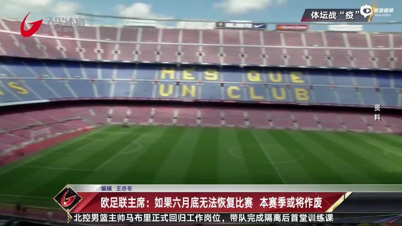 视频-欧足联主席:如6月无法恢复比赛 本赛季或将作废