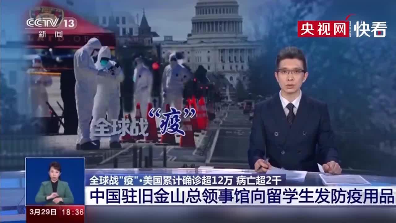 中国驻旧金山总领事馆将向留学生发防疫用品