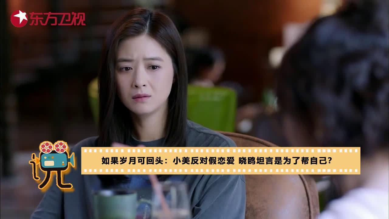 第18~19集预告:为了帮助蓝天愚,晓鸥主动提出与他愚谈恋爱,江小美
