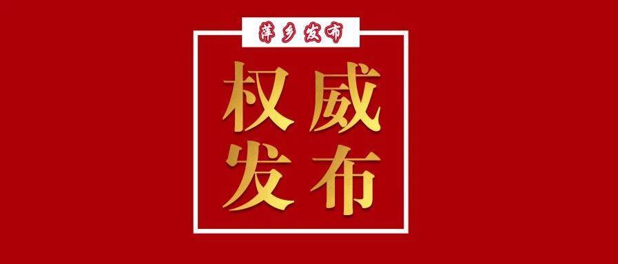 """省发改委发布!萍乡一批重点产业项目""""招亲"""""""