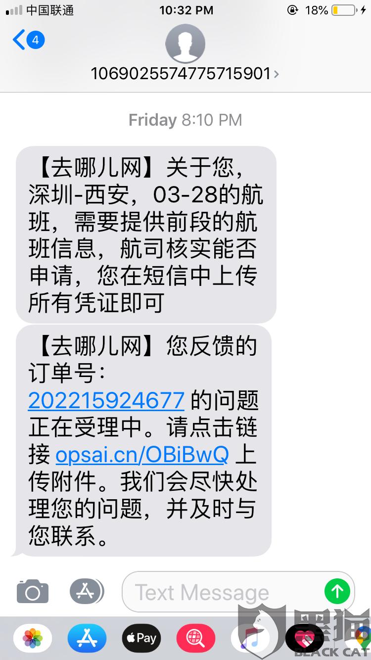 黑猫投诉:广东省突然公布政策要求强制隔离,属于突发事件,深圳航空驳回退款要求